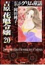 まんがグリム童話 吉原 花魁令嬢(分冊版) 【第20話】