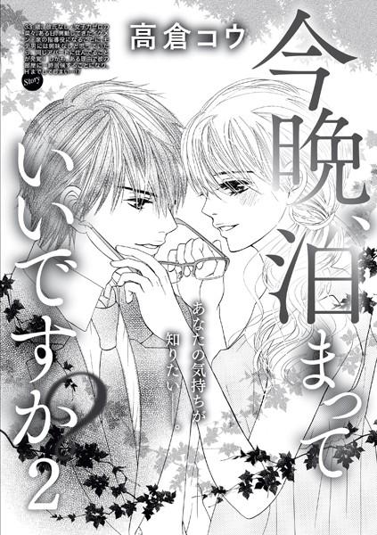 【恋愛 エロ漫画】今晩、泊まっていいですか?(単話)
