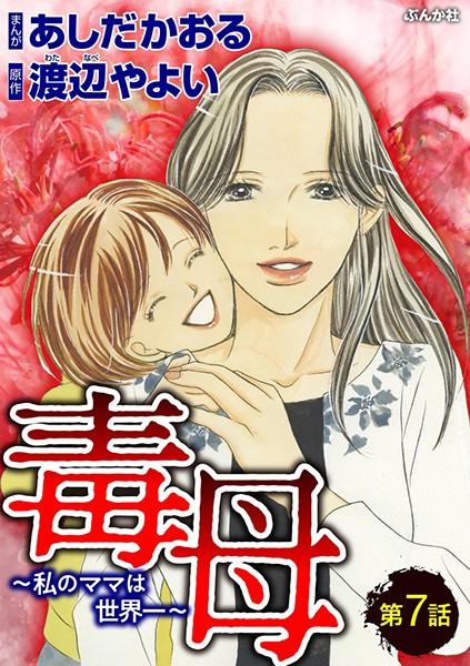 毒母〜私のママは世界一〜(分冊版) 【第7話】