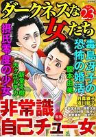 ダークネスな女たち Vol.23 非常識 自己チュー女