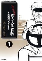 シブすぎ! 男の人生哀歌〜涙無線タクシー〜(分冊版) 【第1話】
