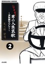 シブすぎ! 男の人生哀歌〜涙無線タクシー〜(分冊版) 【第2話】