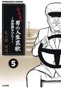 シブすぎ! 男の人生哀歌〜涙無線タクシー〜(分冊版) 【第5話】