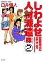 しわよせ人材派遣(株)(分冊版) 【第2話】