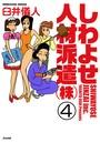 しわよせ人材派遣(株)(分冊版) 【第4話】