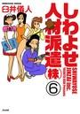 しわよせ人材派遣(株)(分冊版) 【第6話】