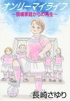 オンリーマイライフ 〜崩壊家庭からの再生〜(単話)