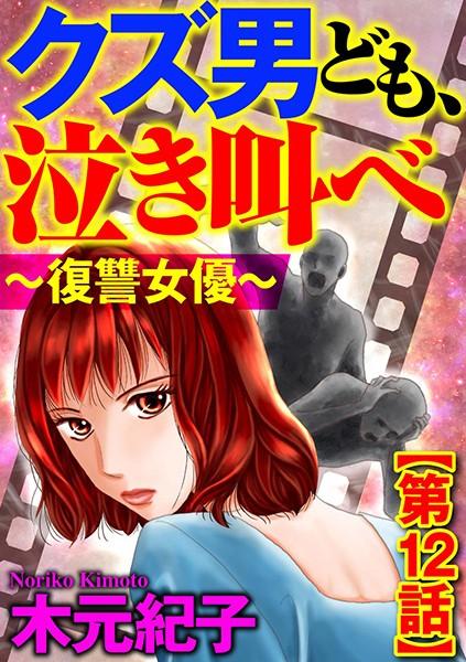 クズ男ども、泣き叫べ〜復讐女優〜(分冊版) 【第12話】