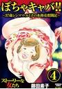 ぽちゃキャバ!!〜37歳シンママ・ルミ子の水商売奮闘記〜 (4)