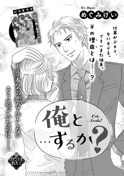 【恋愛 エロ漫画】俺と…するか?(単話)