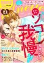 無敵恋愛S*girl Anette Vol.38 甘くて、とろける愛撫