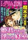 まんがグリム童話 ブラック Vol.8 姫君たちの淫らな寝室