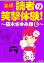 【実録】読者の笑撃体験!〜桜木さゆみ編〜 (8)
