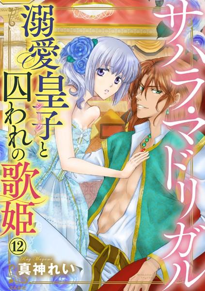 【恋愛 エロ漫画】サハラ・マドリガル溺愛皇子(シーク)と囚われの歌姫(単話)