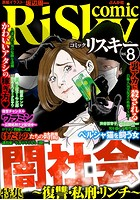 comic RiSky(リスキー) Vol.8 闇社会 〜復讐・私刑・リンチ〜