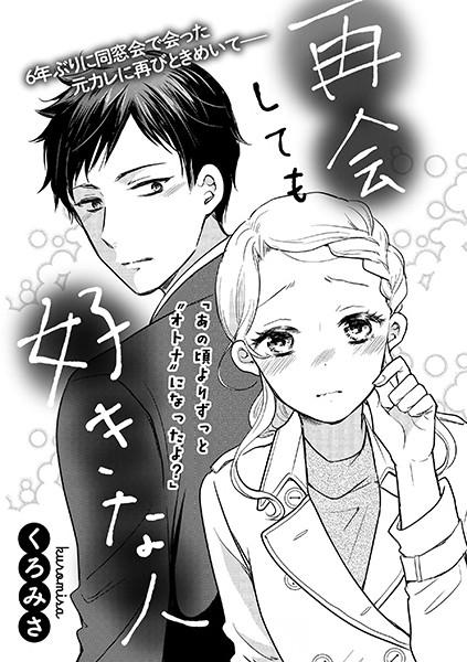 【恋愛 エロ漫画】再会しても好きな人(単話)