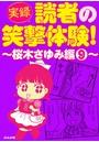 【実録】読者の笑撃体験!〜桜木さゆみ編〜 (9)