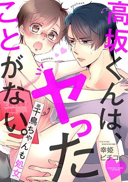 【恋愛 エロ漫画】高坂くんは、ヤったことがない。(※千鳥ちゃんも処女)(単話)