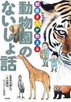 獣医さんが教える動物園のないしょ話