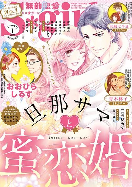 【恋愛 エロ漫画】無敵恋愛S*girl2020年1月号