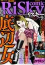comic RiSky(リスキー) Vol.9 底辺女