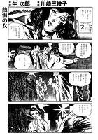 熱海の女(単話)