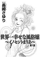 世界一幸せな風俗嬢 〜イノセントまりあ〜(単話)