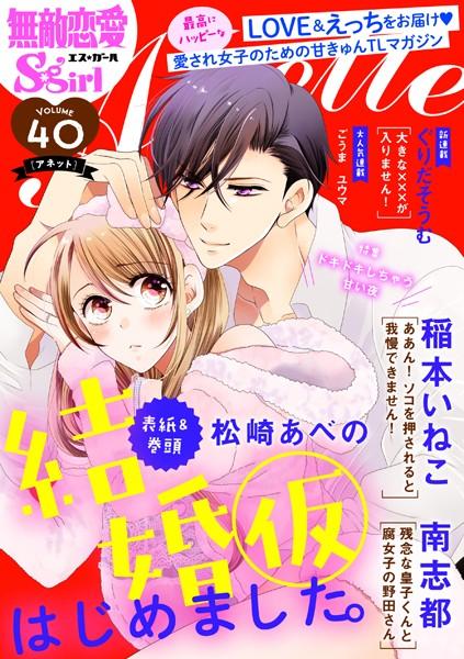 無敵恋愛S*girl Anette Vol.40 ドキドキしちゃう甘い夜