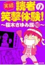 【実録】読者の笑撃体験!〜桜木さゆみ編〜 (10)