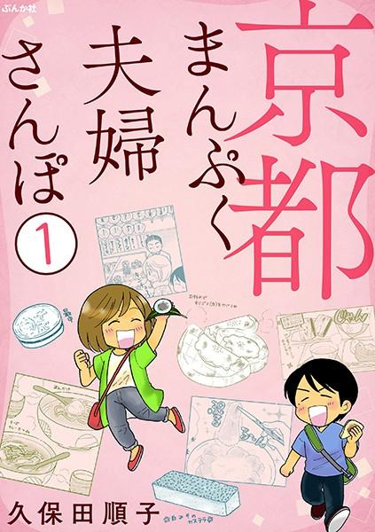 京都まんぷく夫婦さんぽ(分冊版) 【第1話】