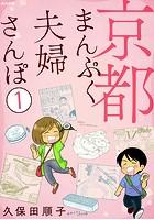 京都まんぷく夫婦さんぽ(単話)