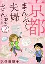 京都まんぷく夫婦さんぽ(分冊版) 【第2話】
