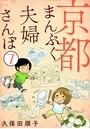 京都まんぷく夫婦さんぽ(分冊版) 【第7話】