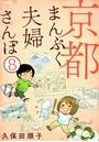 京都まんぷく夫婦さんぽ(分冊版) 【第8話】