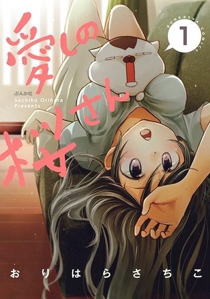 愛しの桜さん(分冊版) 【第1話】
