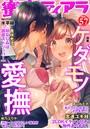 蜜恋ティアラ Vol.57 ケダモノ愛撫