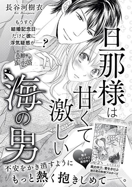 【恋愛 エロ漫画】旦那様は甘くて激しい海の男(単話)