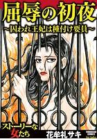 屈辱の初夜 〜囚われ王妃は種付け要員〜