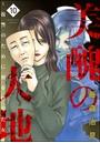美醜の大地〜復讐のために顔を捨てた女〜 10