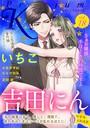 Premium Kiss Vol.18