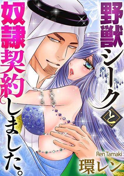 【恋愛 エロ漫画】野獣シークと奴隷契約しました。(単話)