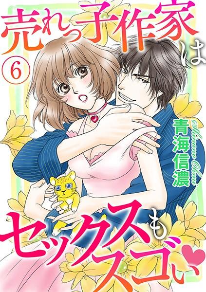 【恋愛 エロ漫画】売れっ子作家はセックスもスゴい(単話)