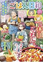ごはん日和 Vol.18 休日ごはん。