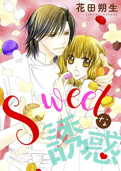 【恋愛 エロ漫画】Sweetな誘惑(単話)