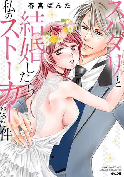 【恋愛 エロ漫画】スパダリと結婚したら私のストーカーだった件
