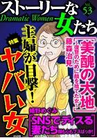 ストーリーな女たち Vol.53 主婦が目撃! ヤバい女