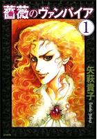 薔薇のヴァンパイア(単話)