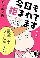 今日も拒まれてます〜セックスレス・ハラスメント 嫁日記〜(分冊版) 【第40話】