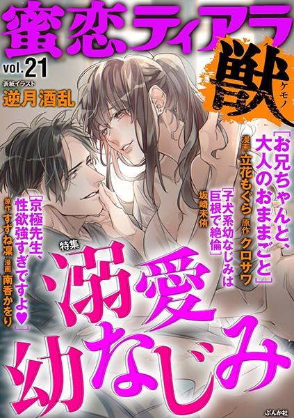 【恋愛 エロ漫画】蜜恋ティアラ獣
