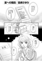 星への階段(単話)
